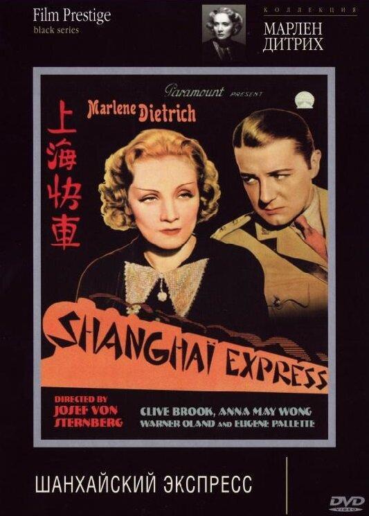 Шанхайский экспресс (1932)