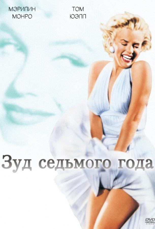 Зуд седьмого года / The Seven Year Itch (1955)
