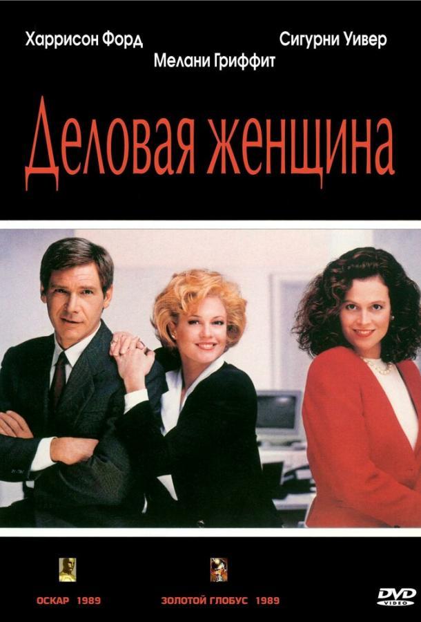 Деловая женщина (1988) смотреть бесплатно онлайн