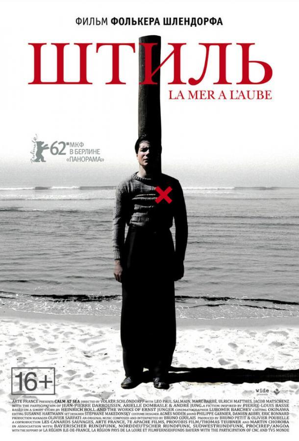 Штиль / La mer à l'aube (2011)