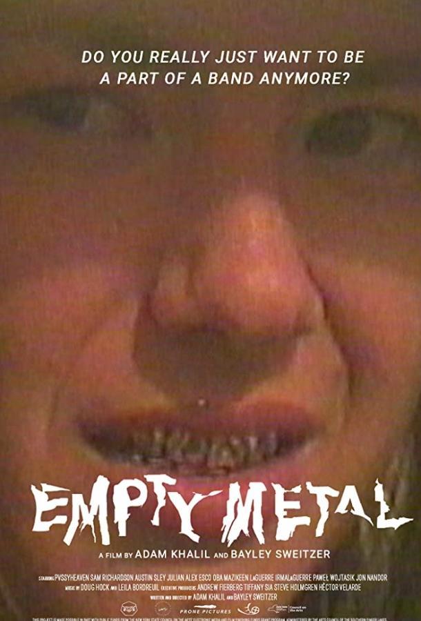 Пустой металл (2018)