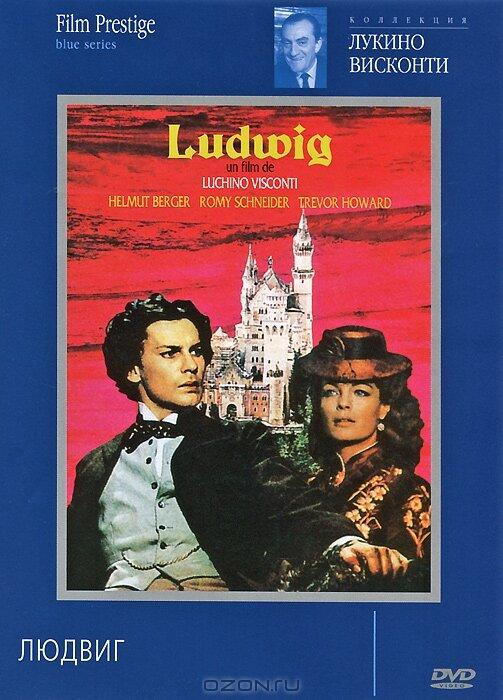 Людвиг / Ludwig (1972)
