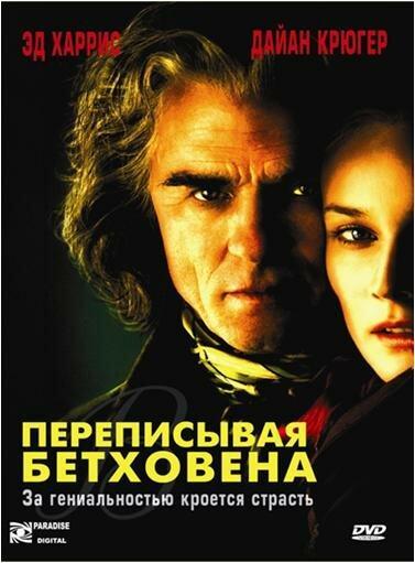 Переписывая Бетховена / Copying Beethoven (2006)
