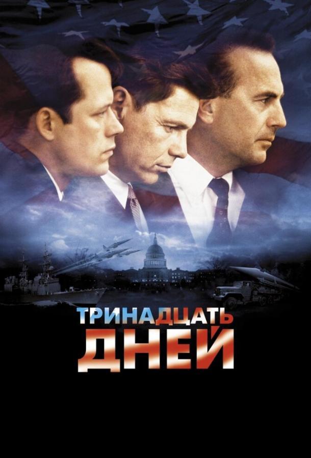 Тринадцать дней / Thirteen Days (2000)