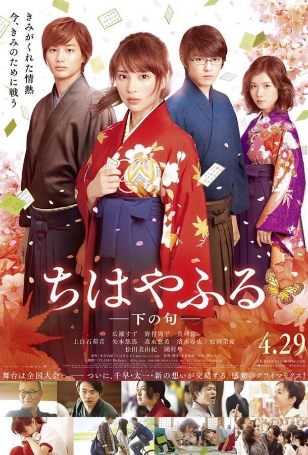 Чихаяфуру. Фильм второй / Chihayafuru shimo no ku (2016)