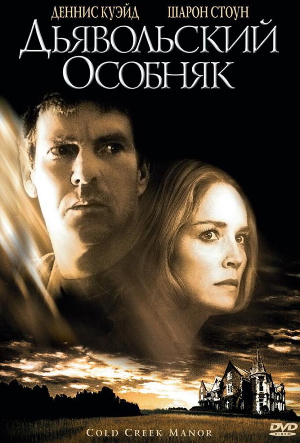 Дьявольский особняк / Cold Creek Manor (2003)