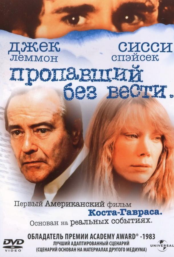 Пропавший без вести / Missing (1981)