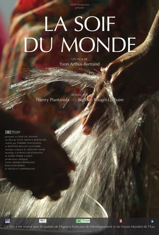 Жажда мира / La soif du monde (2012)