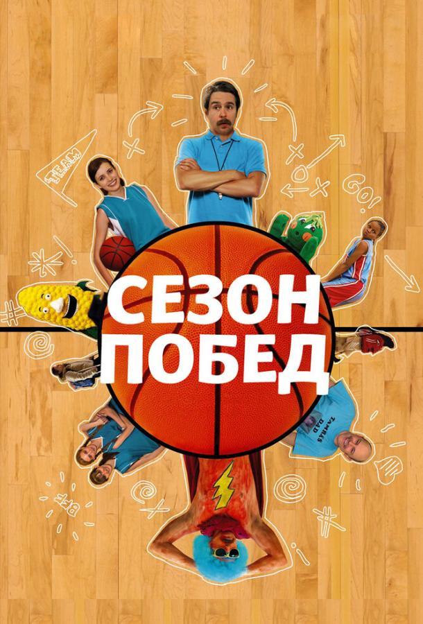 Сезон побед / The Winning Season (2009)
