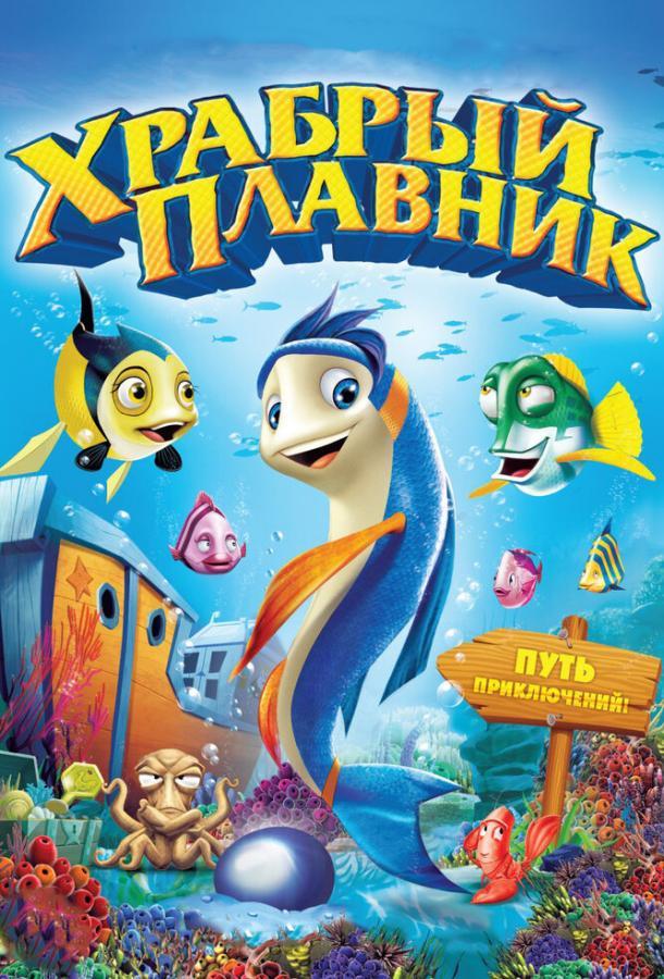 Храбрый плавник / Back to the Sea (2012)