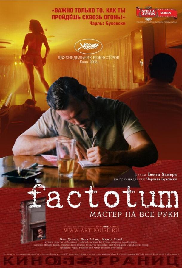 Фактотум / Factotum (2005)