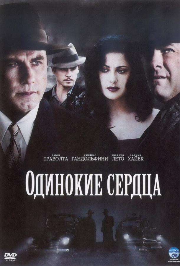 Одинокие сердца / Lonely Hearts (2005)