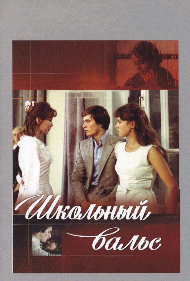 Школьный вальс (1979)