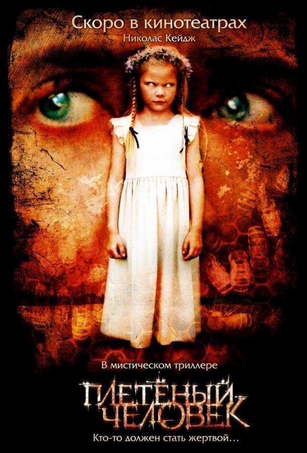 Плетеный человек (2006)
