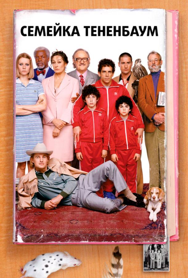 Семейка Тененбаум / The Royal Tenenbaums (2001)