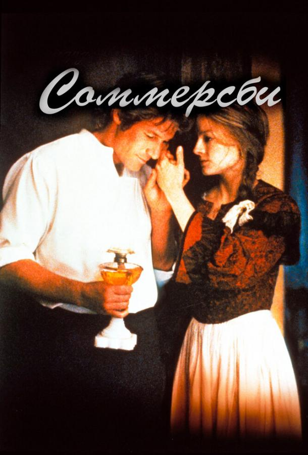 Соммерсби / Sommersby (1993)