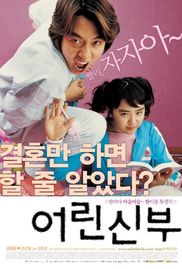 Моя маленькая невеста / Eorin shinbu (2004)