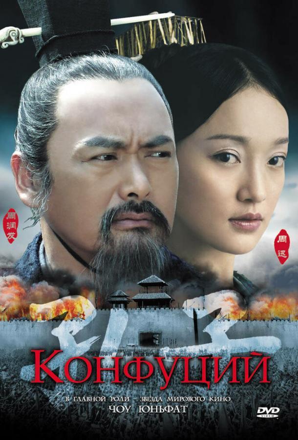 Конфуций / Kong Zi (2009)