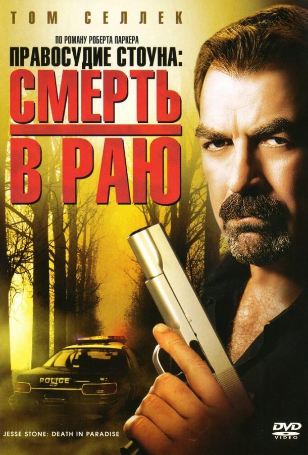 Правосудие Стоуна: Смерть в раю / Jesse Stone: Death in Paradise (2006)