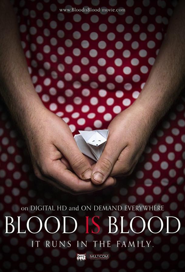 Родная кровь