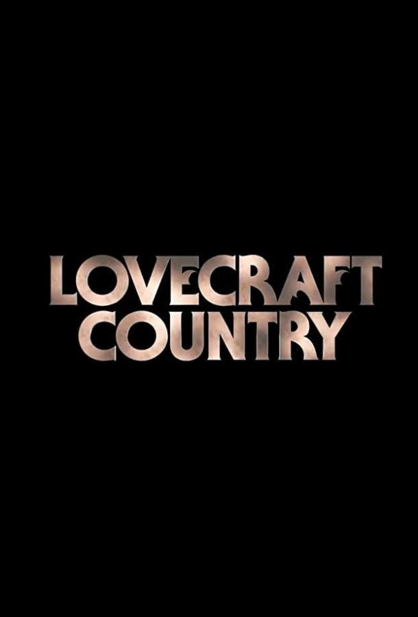 Страна Лавкрафта / Lovecraft Country (2020)