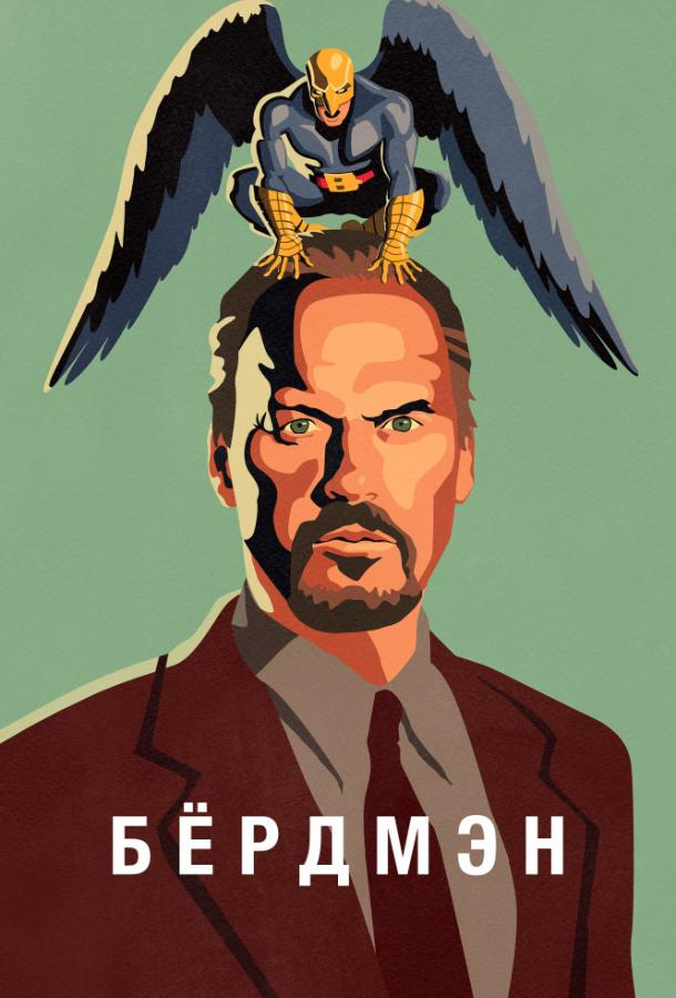 Бёрдмэн / Birdman (2014)