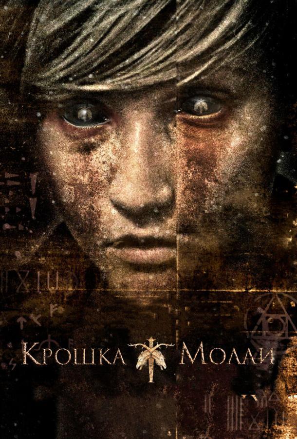 Крошка Молли (2011)