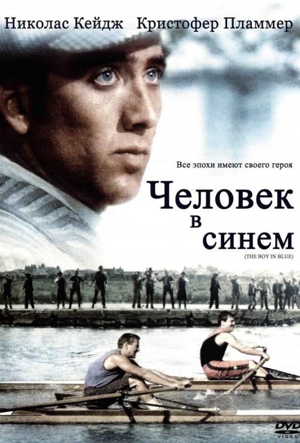Человек в синем / The Boy in Blue (1986)