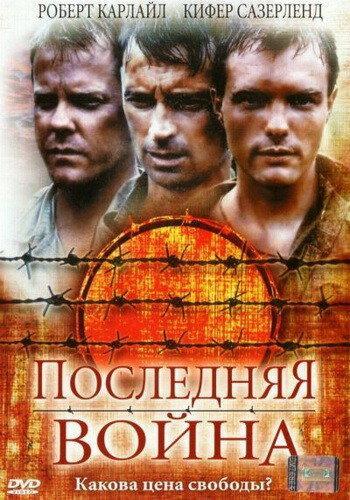 Последняя война (2001)