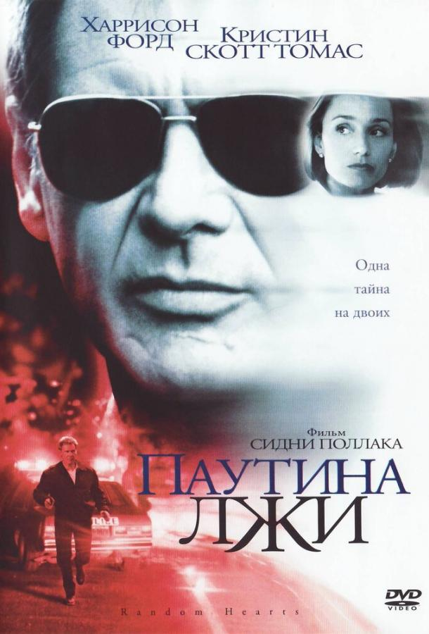 Паутина лжи / Random Hearts (1999)