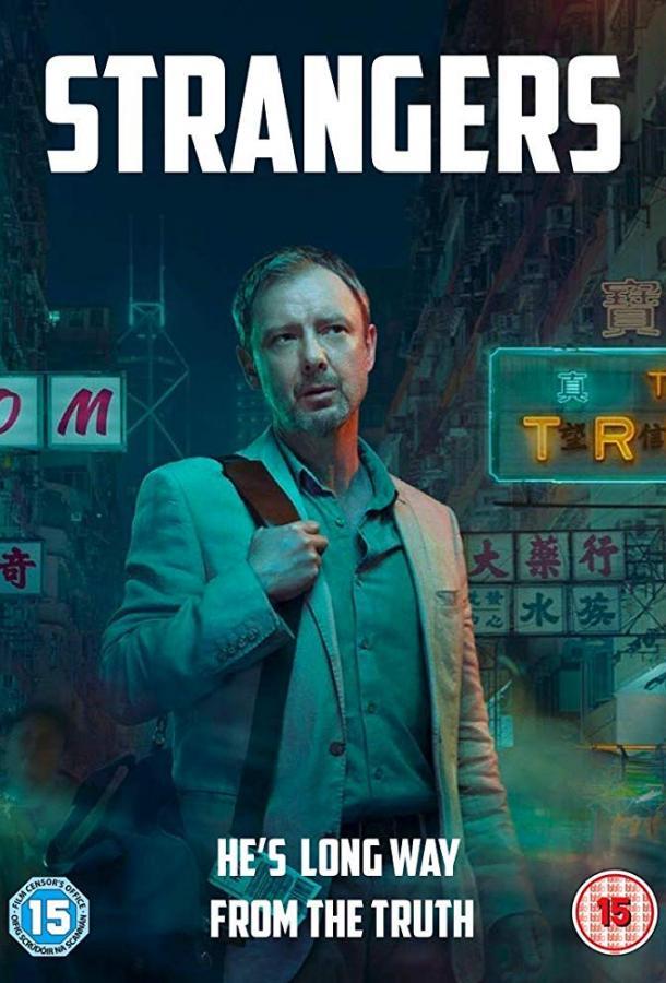Незнакомцы / Strangers (2018)