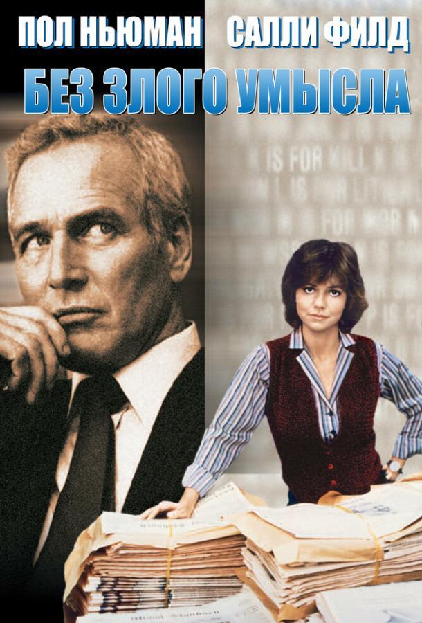 Без злого умысла (1981)