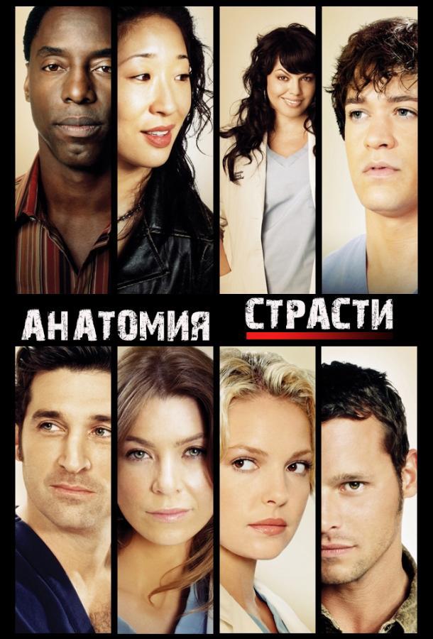 Анатомия страсти / Анатомия Грей(2005)