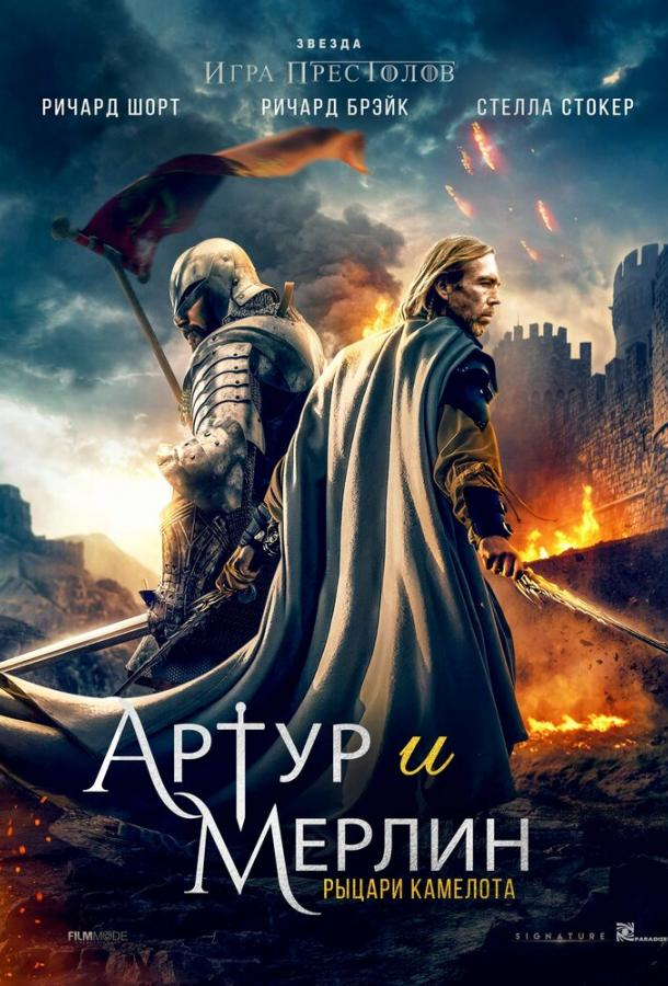 Артур и Мерлин: Рыцари Камелота / Arthur & Merlin: Knights of Camelot (2020)