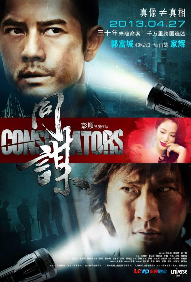Конспираторы / Conspirators (2013)