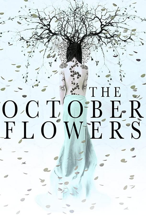 Октябрьские цветы (2018)