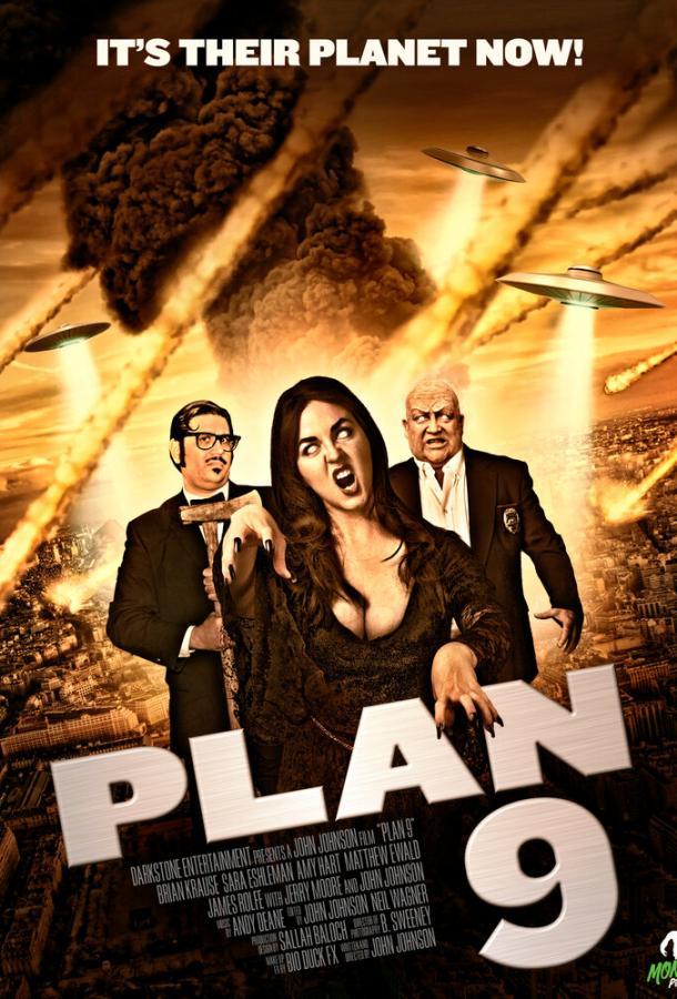 План 9 2015 смотреть онлайн в хорошем качестве