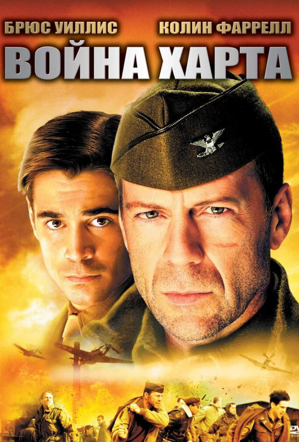 Война Харта / Hart's War (2002)