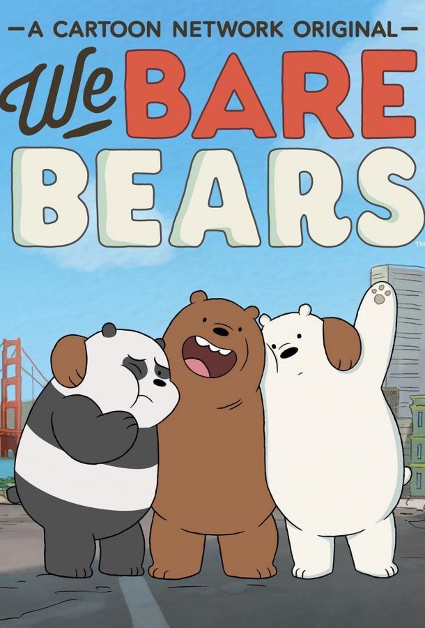 Вся правда о медведях / We Bare Bears (2015)