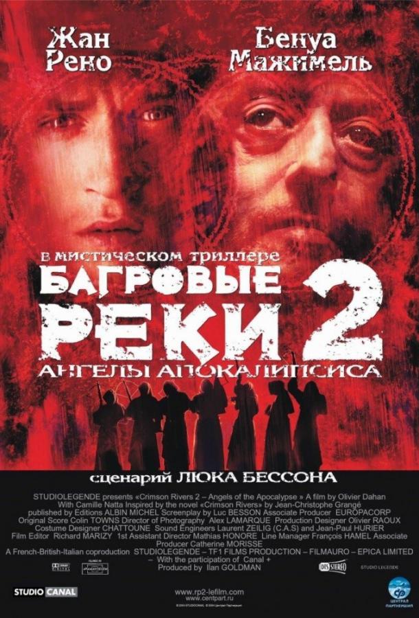 Багровые реки 2: Ангелы апокалипсиса (2004)