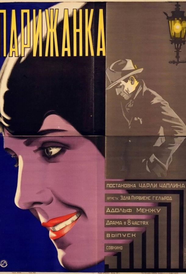 Парижанка (1923)