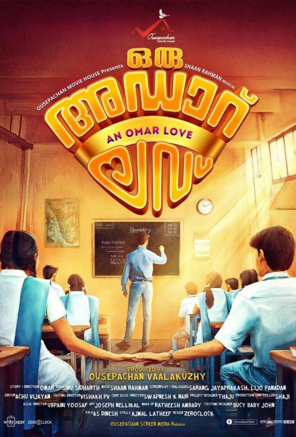 Фантастическая любовь / Oru Adaar Love (2019)