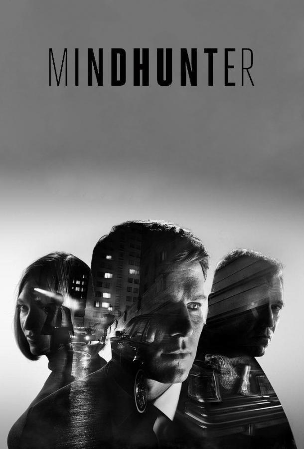 Охотник за разумом / Mindhunter (2017)