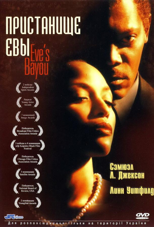 Пристанище Евы / Eve's Bayou (1997)