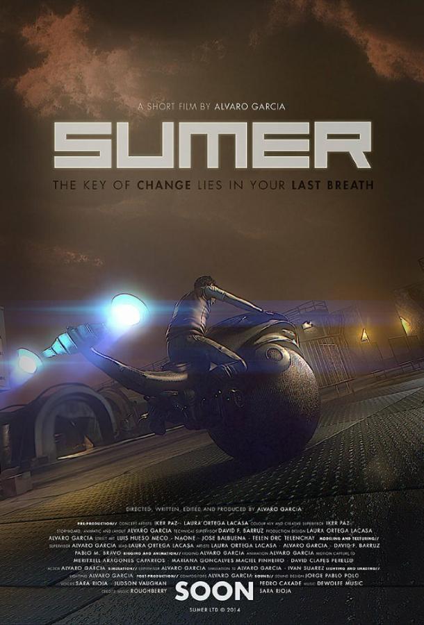 Шумер (2015)