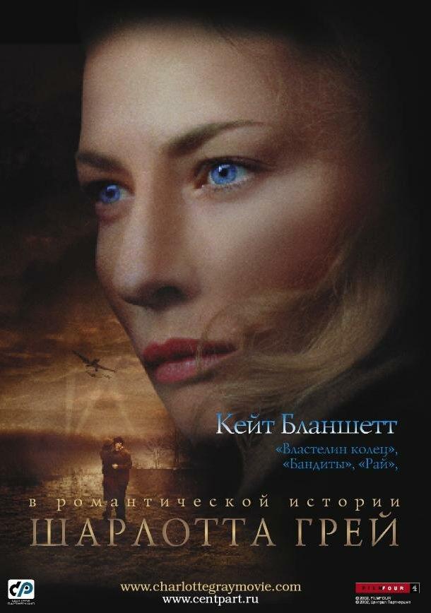 Шарлотта Грей / Charlotte Gray (2001)