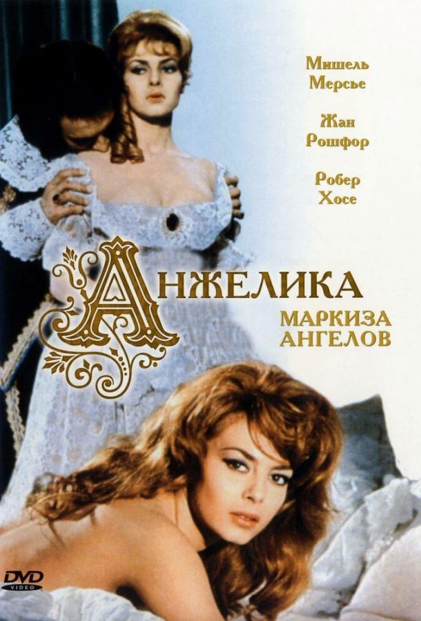 Анжелика, маркиза ангелов 1964 смотреть онлайн в хорошем качестве