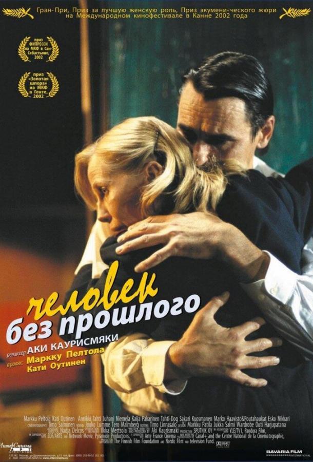 Человек без прошлого / Mies vailla menneisyyttä (2002)