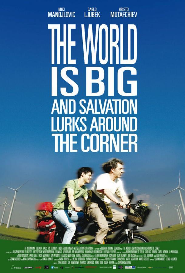 Мир велик, а спасение поджидает за углом / Svetat e golyam i spasenie debne otvsyakade (2008)