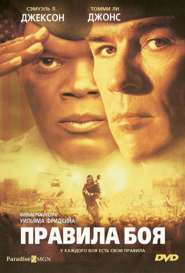 Правила боя (2000)
